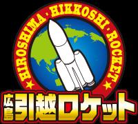 広島引越ロケット